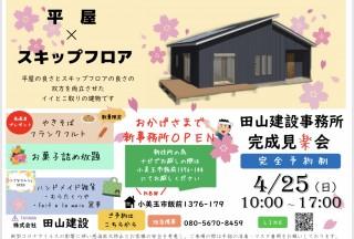 田山建設事務所完成見学会のお知らせ
