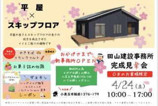 田山建設事務所完成見学会