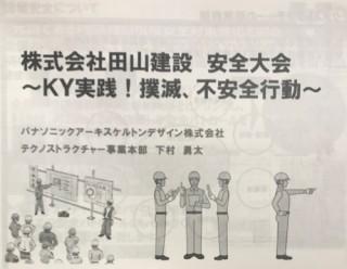 地震に強い家づくり12/1・安全大会