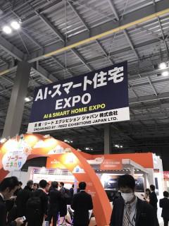地震に強い家づくり12/12・AI・スマート住宅EXPO