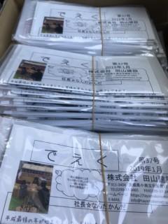 地震に強い家づくり1/29・でえく37号発送