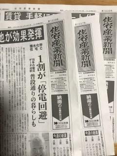 地震に強い家づくり3/12・新聞記者が・・・