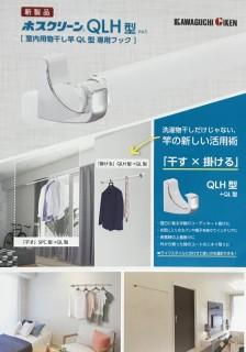 地震に強い家づくり3/18・室内干し活用術