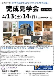 地震に強い家づくり3/23・完成見学会のお知らせ