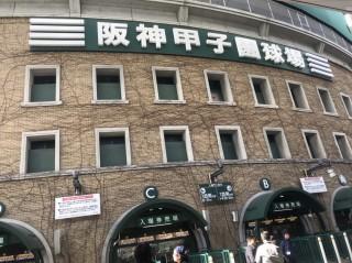 地震に強い家づくり3/25・甲子園応援
