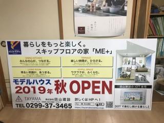 地震に強い家づくり3/29・モデルハウス準備中