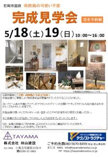 地震に強い家づくり4/23・完成見学会