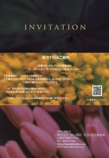 地震に強い家づくり4/27・杜でYOGAご招待券