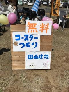 地震に強い家づくり4/28・常磐の杜スプリングフェスタ