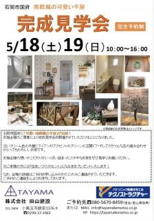 地震に強い家づくり5/8・5周年記念キャンペーン