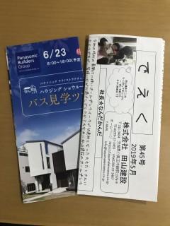 地震に強い家づくり5/31・遅くなりました