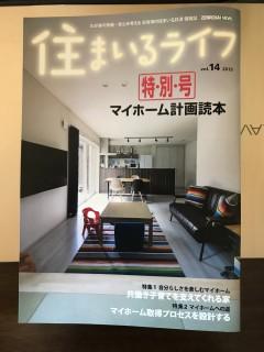 地震に強い家づくり6/3・住まいるライフ