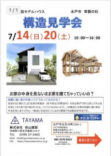 地震に強い家・構造見学会