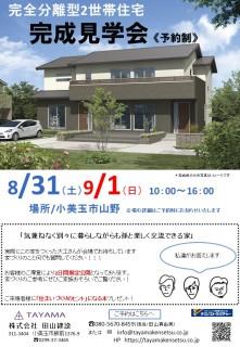 地震に強い二世帯住宅完成見学会