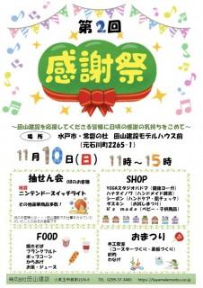 田山建設お客様感謝祭開催します!