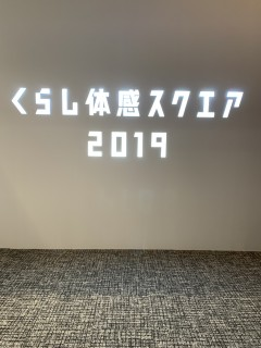 くらし体感スクエア2019