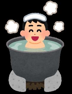 五右衛門風呂って知ってる?