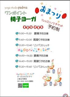 夏祭りヨガのスケジュール!