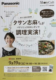 タサン志摩さんの調理実演を限定配信!